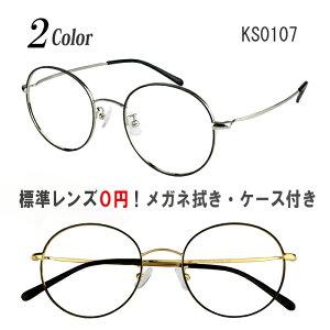 ボストン メガネ 度付き 度なし おしゃれ 乱視対応 サングラス 軽量 ステンレステンプル 眼鏡 細いリム 送料無料 I.denmark(fino)/KS0107