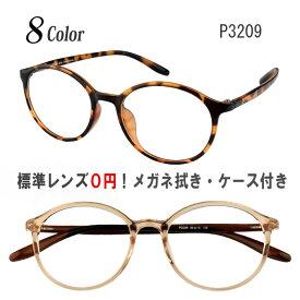 メガネ 度付き 度なし おしゃれ 乱視対応 サングラス 軽量 フレーム TR90(グリルアミド) ボストン 眼鏡 送料無料 Poly+/P3209