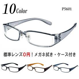 メガネ 度付き 度なし おしゃれ 乱視対応 サングラス 軽量 フレーム TR90(グリルアミド) 鼻パッド付 ゴーグル 眼鏡 横ナイロール 送料無料 Poly+/P5601