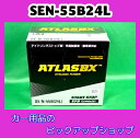 【送料無料】アトラス アイドリングストップ バッテリー SE N-55(B24L)