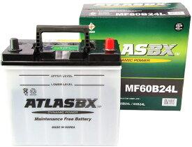 アトラス バッテリー 国産車用 ATLAS 60B24L