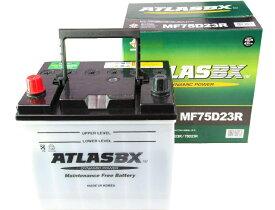 アトラス バッテリー ATLAS 自動車用 75D23R