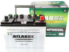 アトラス バッテリー ATLAS 自動車用 90D26L