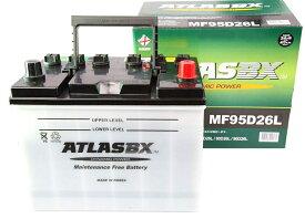 アトラス バッテリー ATLAS 自動車用 95D26L トヨタ セルシオ