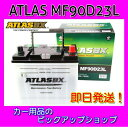 【送料無料】アトラス バッテリー ATLAS 自動車用 90D23L トヨタ アルファード