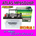 アトラス ATLAS バッテリー 自動車用 95D26R トヨタ ハイエース
