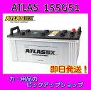 【送料無料】 アトラス ATLAS バッテリー 自動車用 155G51 コベルコ建機 クレーン