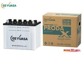 GSユアサ プローダX PRODA X 業務用車用 PRX85D26R 高性能バッテリー 互換 D26R