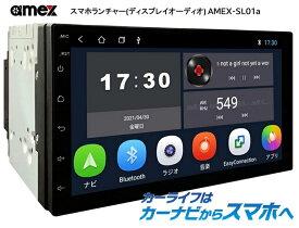 スマホランチャー ディスプレイオーディオ AMEX-SL01a スマートフォンと連携 ミラーリング 7インチ(180mm) 12V専用 AMEX-SL01がバージョンアップしました! 青木製作所(AMEX)