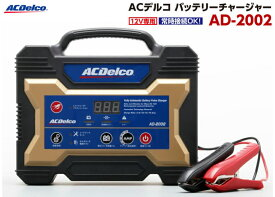 ACデルコ 全自動バッテリー充電器 バッテリーチャージャー 12V専用 AD-2002 スピード充電 全自動 小型軽量 常時接続可能