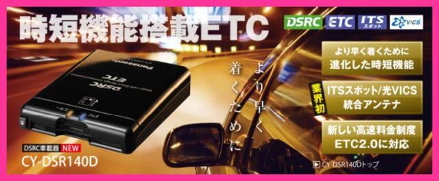 【送料無料】 パナソニック DSRC対応ETC CY-DSR140D Panasonic