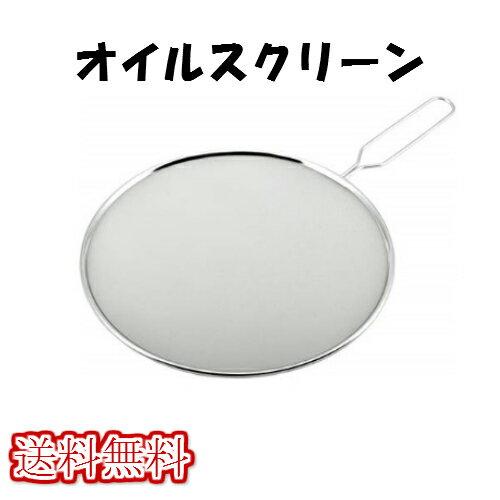 【送料無料】【定形外郵便】ミネックスメタル 18-8ステンレス オイルスクリーン 29cm
