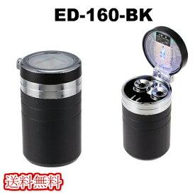 【送料無料】星光産業 灰皿 車用 ソーラーアッシュ ドリンクホルダー型 ブラック LED付き ED-160