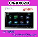 【送料無料】 CN-RX02D パナソニック 7型 SDカーナビステーション CN-RX02D ブルーレイ ストラーダ