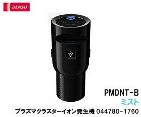 DENSO 車載用プラズマクラスター イオン発生機 PMDNT-B ミスト 品番 044780-1760 スピード消臭 花粉対策