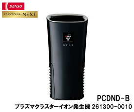DENSO 車載用プラズマクラスター NEXT イオン発生機 PCDND-B ブラック