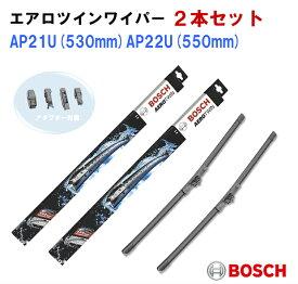 【2本セット】ワイパー 欧州車 AP22U(550mm)、AP21U(530mm) 劇的に水滴を除去! アウディTT BOSCH エアロツイン セットモデル