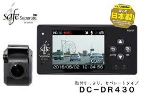 コムテック(COMTEC) i-safe GPS付き DC-DR430 取付スッキリセパレートタイプ ドライブレコーダー ノイズ対策済 駐車監視モード搭載