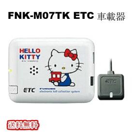 【送料無料】古野電気 ETC車載器 ハローキティモデル セットアップなし FNK-M07T(K)音声案内タイプ