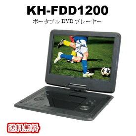 【送料無料】KAIHOU カイホウ 12.1インチ フルセグ搭載 ポータブルDVDプレーヤー KH-FDD1200