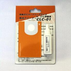 【定形外郵便】【代引不可】接触式ICカードリーダライタ ETC車載器 接点クリーナー CLC-01