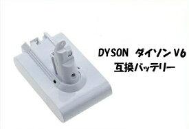 【送料無料】ダイソン 互換バッテリー 白色 V6 V8 DC58 DC59 DC61 DC62 対応 ダイソン掃除機 Samsungセル使用 DYS-V6-W