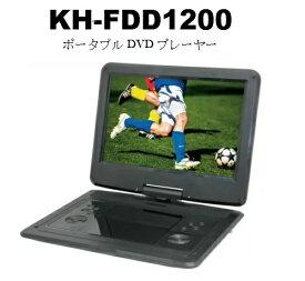 KAIHOU カイホウ 12.1インチ フルセグ搭載 ポータブルDVDプレーヤー KH-FDD1200