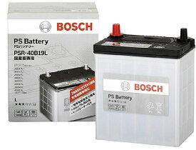 BOSCH ボッシュ バッテリー PSR 40B19L 国産車用 自動車バッテリー 充電制御車にも最適