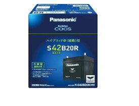 【3年保証】ハイブリッド車用 パナソニック カオス S42B20R HV バッテリー S34B20Rから容量UP