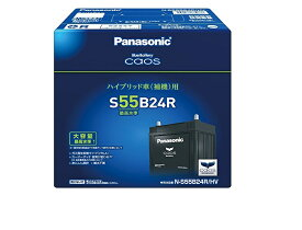 【3年保証】ハイブリッド車用 パナソニック カオス S55B24R HV バッテリー S46B24Rから容量UP