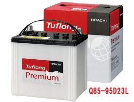 【送料無料】新神戸日立 バッテリー JPAQ-85 95D23L Tuflong Premium 自動車バッテリー