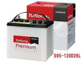 【送料無料】新神戸日立 バッテリー JPAS-95 120D26L Tuflong Premium 自動車バッテリー