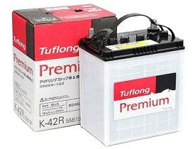 昭和電工マテリアルズ JPAK-42R/55B19R 国産車バッテリー アイドリングストップ車&標準車対応 [ Tuflong Premium ]