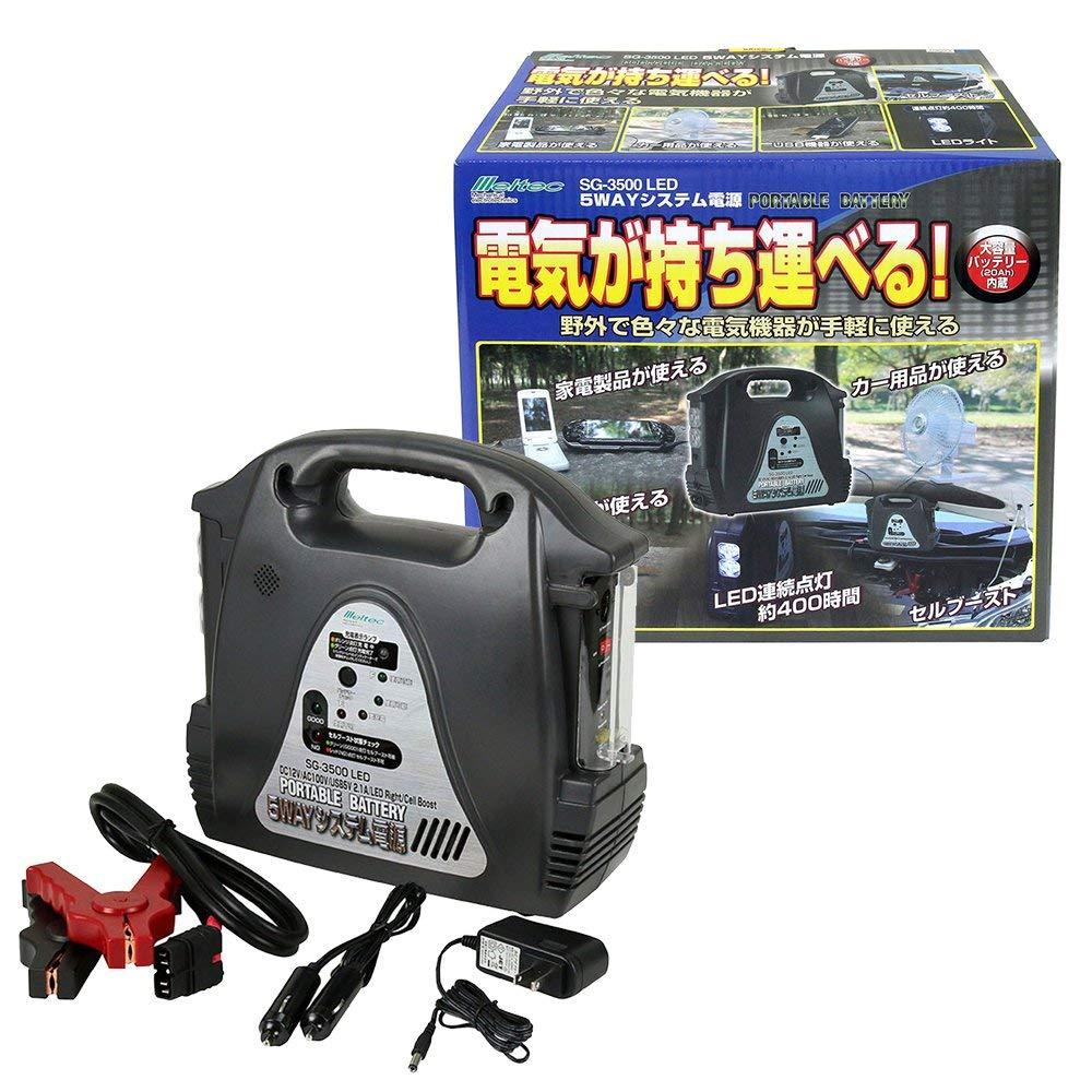 【送料無料】SG-3500LED 大自工業 5WAY 大容量ポータブルバッテリー