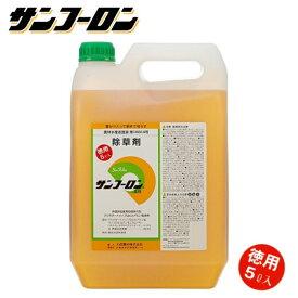 【除草剤】サンフーロン 5L 大成農材 原液タイプ ラウンドアップ同等効果 農林水産省登録