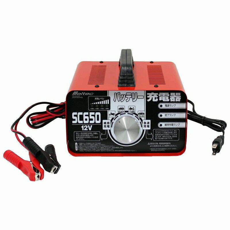 【送料無料】 SC650 大自工業 メルテック バッテリー充電器 急速・保持充電機能 DC12V用