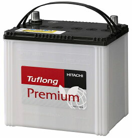 HITACHI [ 日立化成株式会社 ] JPAK-42R/55B19R 国産車バッテリー アイドリングストップ車&標準車対応 [ Tuflong Premium ]