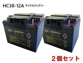HC38-12 (2個セット) 日立(新神戸) 小型制御弁式鉛蓄電池(サイクルバッテリー)適応 : スズキセニアカー