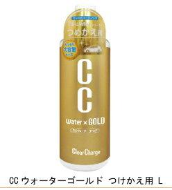 【付け替え用L】PROSTAFF(プロスタッフ) コーティング剤 CCウォーターゴールド S123 たっぷり使える大容量サイズの480ml