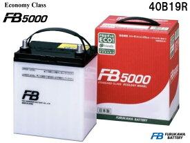 古河電池 FB40B19R 国産車用バッテリー 互換 B19R 基本を押さえた安心性能 FB5000