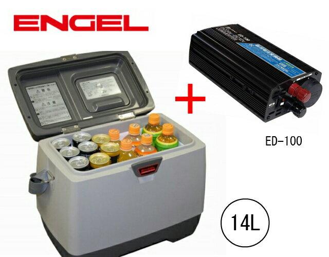 車載用 冷蔵 冷凍 14L ポータブル冷蔵庫 + DCDCコンバーター DC24V/DC12V 変換器付属 大自工業製 ED-100 省エネ 静か より冷える MD14F-D エンゲル冷蔵庫