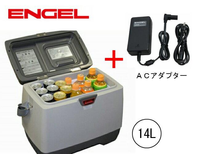 車載用 冷蔵 冷凍 14L ポータブル冷蔵庫 + 家庭用 専用ACアダプター AC100V 電源コンセント付属 「省エネ」「静か」「より冷える」 MD14F-D エンゲル冷蔵庫
