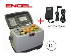 【セット】専用ACアダプター AC100V 電源コンセント付属 冷蔵 冷凍 14L ポータブル冷蔵庫 MD14F-D + ACアダプター spu80-106 「省エネ」「静か」「より冷える」 エンゲル冷蔵庫 車載