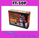 【送料無料】 FT-50P 大自工業 電動インパクトレンチ AC100V