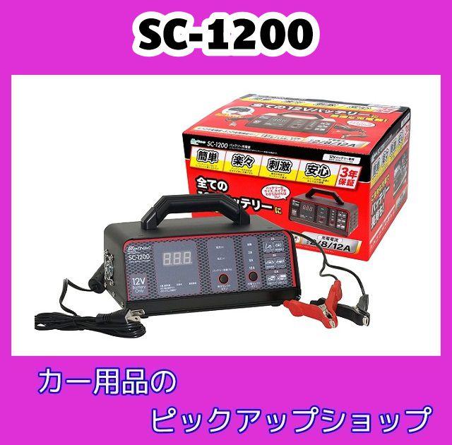 【送料無料】メルテック SC-1200 バイク/自動車 スーパーバッテリー充電器 長期3年保証 大自工業