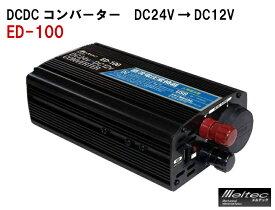 DCDCコンバーター 24V車専用 変換器 DC24V/DC12V 10A USB付 大自工業製 ED-100 メルテック