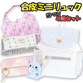 選べる 合皮 ミニリュック 4点セット ぬいぐるみチャーム / 子供用 バッグ 財布 女の子 ティーン ジュニア 小学生 かわいい 猫 ペンポーチ エコバッグ