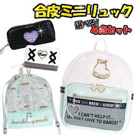 選べる 合皮 ミニリュック 4点セット ネコ / 子供用 バッグ 財布 女の子 ティーン ジュニア 小学生 かわいい 猫 ポーチ ナップサック