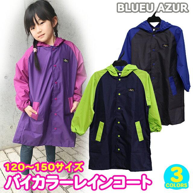 BLUEU AZUR バイカラー レインコート / 子供用 女の子 男の子 小学生 中学生 【ゆうパケット】