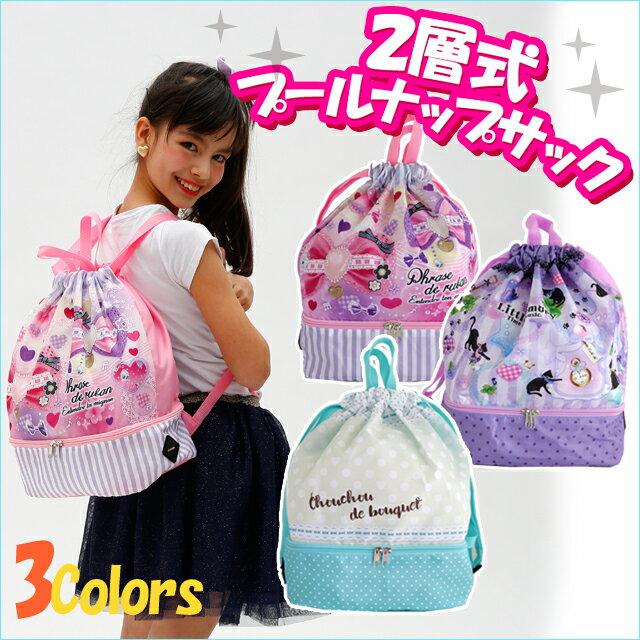 カラフル 2層式 プールナップサック / 子供用 プールバッグ ボンザック 2段式 女の子 小学生 【ゆうパケット】